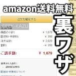 【amazon】2000円以下の買い物でも送料無料にする方法!