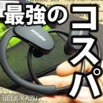 【スポーツヘッドセット】頭の形にぴったりフィット!走っても踊っても外れない心地よさ!Mpow(JP-MB6)