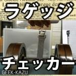 【スケール】旅行に持って行きたいガジェット!持ち運びに便利なラゲッジチェッカー