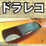 【ドラレコ】事故のお供に!でかいバックミラー型のカーレコーダー!使用感レビュー