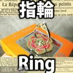 【バンカーリング】お洒落で可愛い!女の子用の落下防止リング!