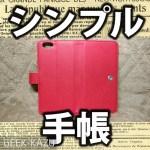 【iPhone6/6Sケース】シンプルで綺麗な、手帳型レザーケース!