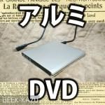 【外付けDVDドライブ】挿すだけ簡単のUSB接続DVDプレイヤー!