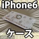 【iPhone6/6S ケース】とっても可愛らしい、ハリネズミのソフトTPUケース!バンカーリング付き!