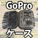 【Gopro収納バッグ】クッション性抜群で、持ち運びするのにぴったり!