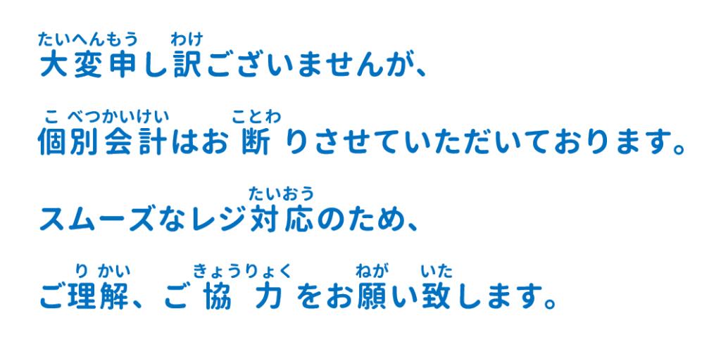 【N3】個別會計 | 音速語言學習(日語)