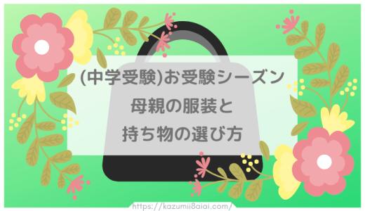 【中学受験】お受験のシーズン母親の服装と持ち物の選び方 他