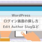 WordPress知っておきたいログイン画面の探し方やEditAuthorSlugなど