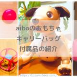 aiboのおもちゃやキャリーバッグ♪使い方も紹介
