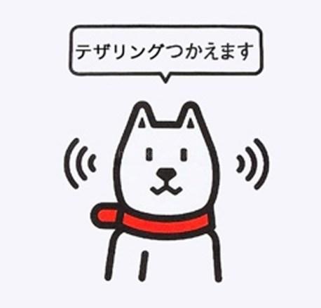 やっぱりきたか!ソフトバンク・iPhone5「テザリング機能」 割引プランを追加「SoftBank・iPhone5」