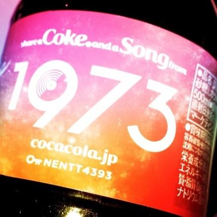 Coke を飲んで Song を楽しむ コカコーラパークで1973やってみた