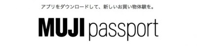 無印良品のスマートフォンアプリをダウンロードすると、もれなく500円分ポイントが貰えるキャンペーン
