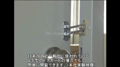 これは知っておくべき「玄関U字ロック」は簡単に解錠される。動画を見て危機管理を・・
