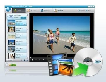 スマホや携帯で撮った動画やあらゆる形式(.mov/.MP4など)ファイルをDVDに変換できる(Windows版)超シンプル簡単アプリ「Video to DVD 2」