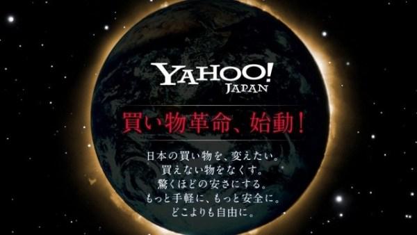 Yahoo! JAPAN孫さんがやらかした!eコマース事業における新戦略を発表