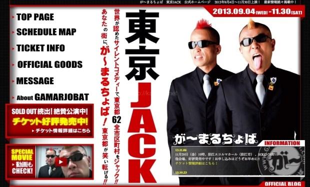 が〜まるちょば(GAMARJOBAT) 日本が誇るパフォーマー パントマイムを武器に言葉のいらない芸で世界へ