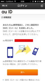au独自サービス(うたパス・ビデオパス他)をsoftbank回線のスマホで利用できるか検証してみた。節約裏ワザ?規約違反?