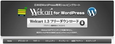 WORDPRESSでECショップを作成運営できるプラグイン「Welcart」で既存サイトをショップ化