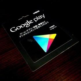 GooglePLAYで使えるギフトカードが全国コンビニで発売開始。登録方法2通り