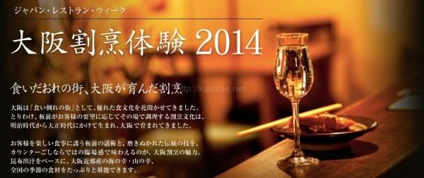 初実施!大阪のカウンター割烹を五感で満喫「大阪割烹体験2014」一般予約開始