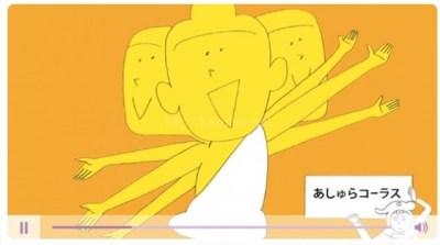 なぜかハマるNHKびじゅチューンのアシュラコーラスほか今日の #スクラップ #2014 #2/19