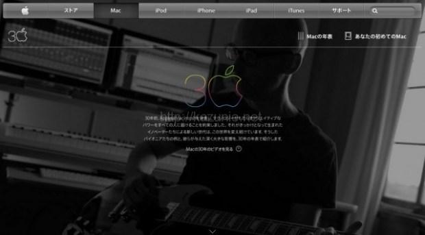 Mac 30周年を祝う特設サイトの日本語版が公開ほか今日の #スクラップ #2014 #2/17
