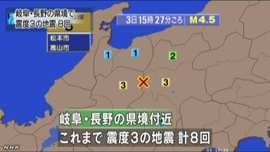 岐阜と長野の県境付近で地震相次ぐほか今日の #スクラップ #2014 #5/3