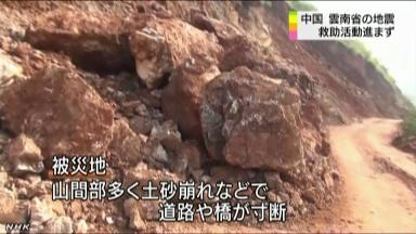 中国・雲南省の地震 救助活動進まずほか今日の #スクラップ #2014 #8/6