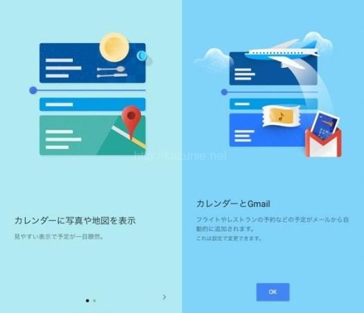 公式「Googleカレンダー」アプリ登場!予定に地図や写真も表示