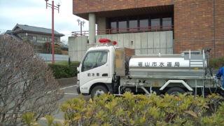 福山市水道局の方々に感謝。
