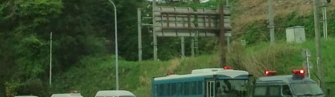 北九州、福岡ナンバーなどの警察車両。遠くから長い支援に感謝。