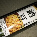 駆け込み納豆の日 http://t.co/7KEwK0O1Ao