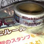阪急リラックマスタンプラリーの景品はマスキングテープ http://t.co/K5HoBqAJ03