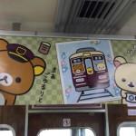 阪急リラックマ 京都線捕獲。 http://t.co/UsAclx4nLn