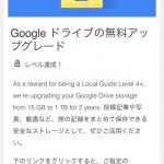 GoogleマップのローカルガイドでGoogleドライブ無料アップグレード案内きた。1TBが2年間無料 https://t.co/UI40Lt4T9U