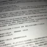 多賀城市立図書館のご利用にあたって、という紙に貸し出し情報は返却後すみやかに消去すると記載あります https://t.co/11dIeG3a95