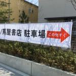 多賀城市立図書館、蔦屋書店に買い物に来ても、図書館利用すれば駐車場2時間無料。 https://t.co/s14q85PECG