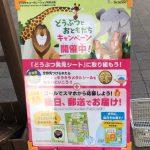 仙台市八木山動物公園でベネッセのアレ https://t.co/ZaOd9j9RUH