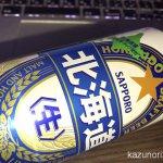 #北海道生ビール #サッポロビール
