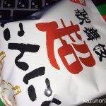 #超にんにく #歌舞伎揚
