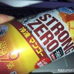 #ストロングゼロ #冷凍マンゴー #サントリー