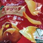 #ポテリッチ #香るバター醤油味 #カルビー