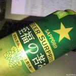 #至福の苦み #ビアサプライズ #サッポロビール #ファミマ限定 苦味が強いビールでうまい。ビール好きにおすすめ。