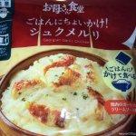 #シュクメルリ #お母さん食堂 #ファミマ チーズを足せばさらに良いかも