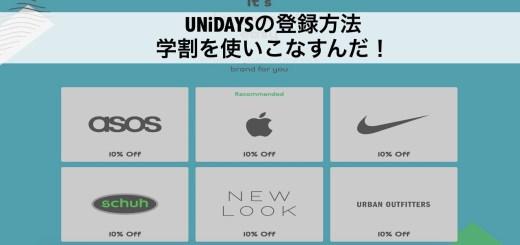 unidays登録方法