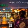 新湊内川で開催の「内川十楽の市・夏の夜の彩り」に合わせ、浴衣撮影会を開催します!