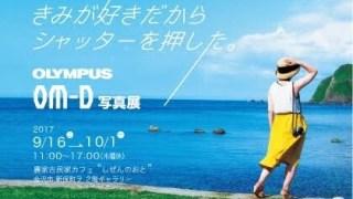 9月16日から金沢市新保町の農家古民家カフェ「しぜんのおと」さんでOlympus om-d愛好家の写真展やります☆