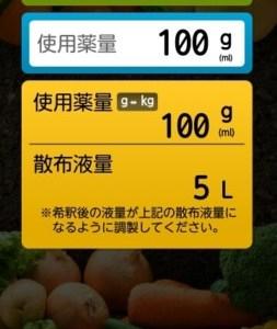 農業に使えるオススメアプリ 31