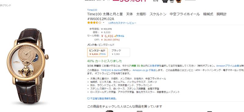 Amazonのセール価格は本当か?実は違うと分かる【見破る方法】 21