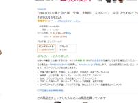Amazonのセール価格は本当か?実は違うと分かる【見破る方法】 223